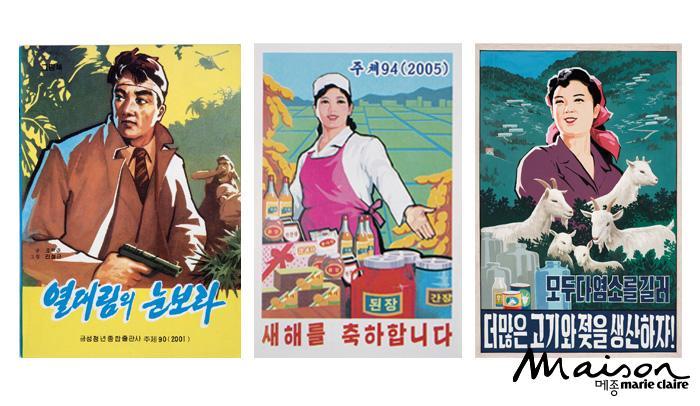 북한 디자인