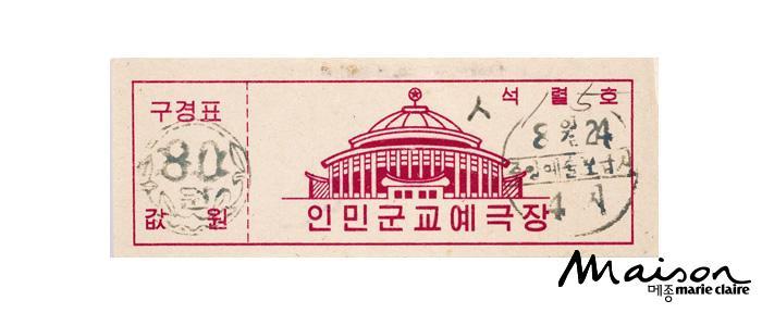 북한 극장표