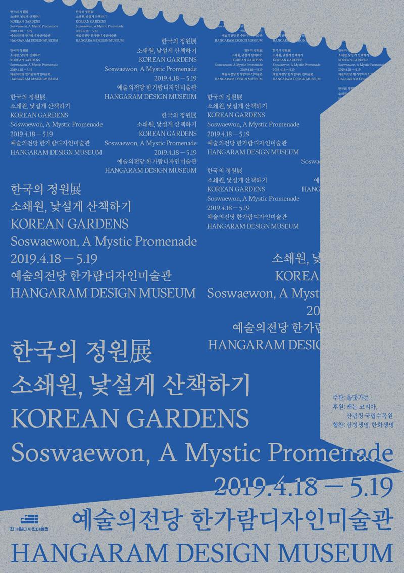 한국의 정원 전시