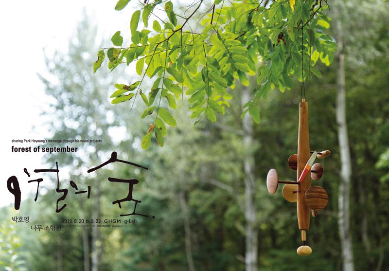 9월의 숲